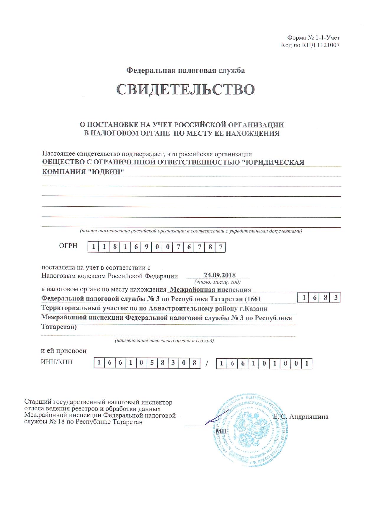 Свидетельство о постановке на учет в ФНС ЮК ЮДВИН_page-0001