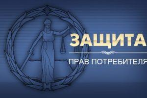 защита прав потребителей в суде